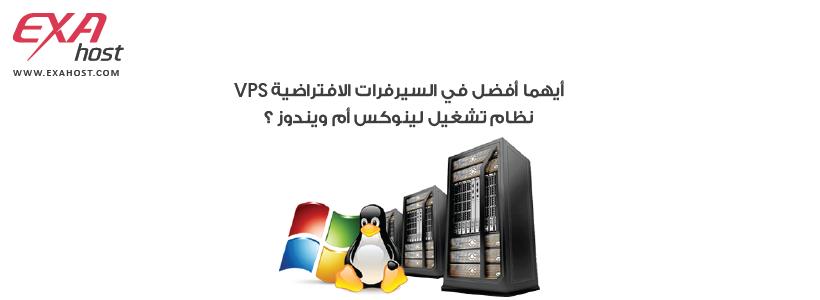 أيهما أفضل في السيرفرات الافتراضية VPS نظام تشغيل لينوكس أم نظام تشغيل ويندوز