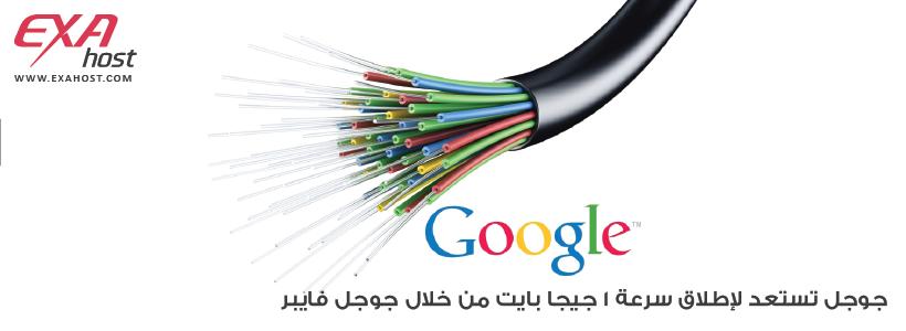 جوجل تستعد لإطلاق سرعة 1 جيجا بايت من خلال جوجل فايبر فهل أنت مستعد