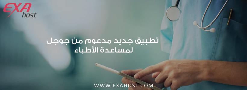 تطبيق هاتفي جديد مدعوم من جوجل يساعد الأطباء في متابعة مرضاهم