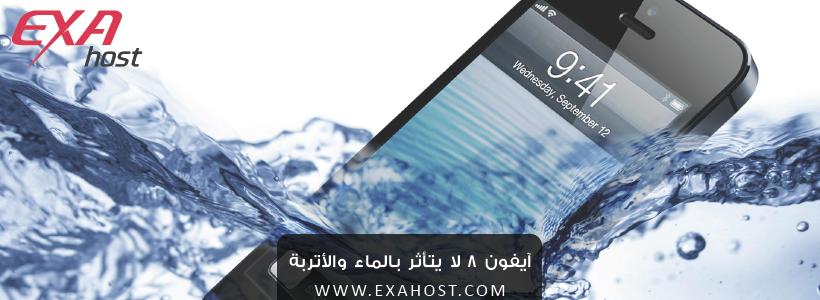 ايفون 8 لا يتأثر بالماء والأتربة
