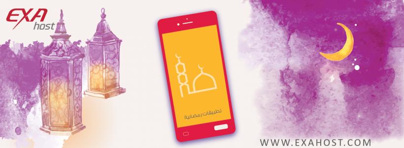 تطبيقات الأندرويد في رمضان