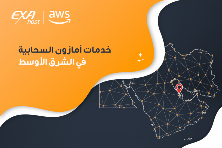 AWS Cloud Computing Server in Middle East Bahrain for Digital Transformation